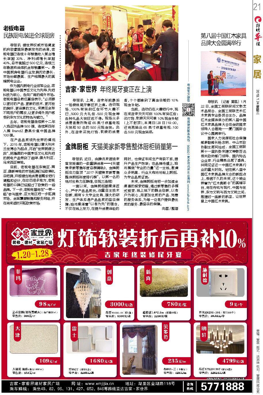 海峡导报:第八届中国红木家具品牌大会圆满举行